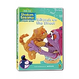 Shalom Sesame Mitzvah on the Street DVD