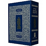 Tanach Koren in 1 Volume / Medium Size