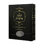 Kovetz Parshiyos Al Hatorah 2 Volume Set