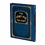 Bais Tefillah Weekday Siddur Large Size Hardcover - Hebrew Only