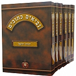 Nach Set Paperback Pocket Edition / 6 Volumes