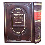 Siddur Berdichev Tefilla Yesharah Weekdays Small Size