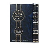 "B'mechitzas Reb Gad'l - Life of Rabbi Gad Eisner Z""l / 2 Volume Set"