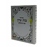 Siddur Bat Tziyon With Tehillim